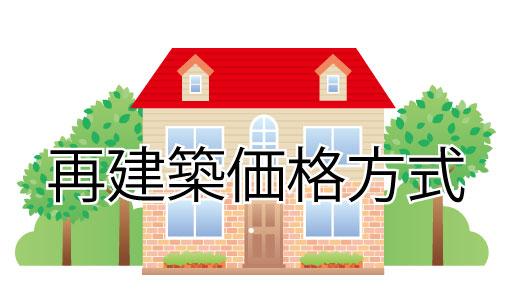 『再建築費』は、建物(家屋)の、