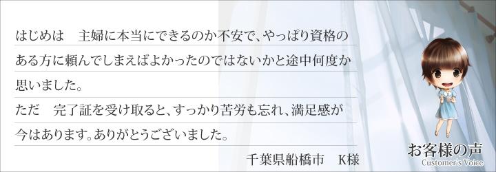 自分で建物表題登記と所有権保存登記を完了 千葉県船橋市 お客様事例