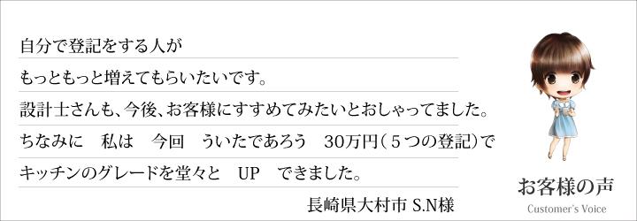 自分で抵当権設定登記を完了 長崎県大村市 お客様事例