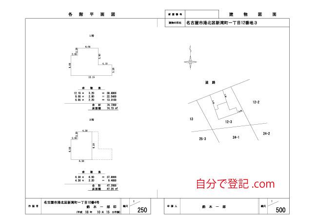 建物図面・各階平面図サンプル 見本