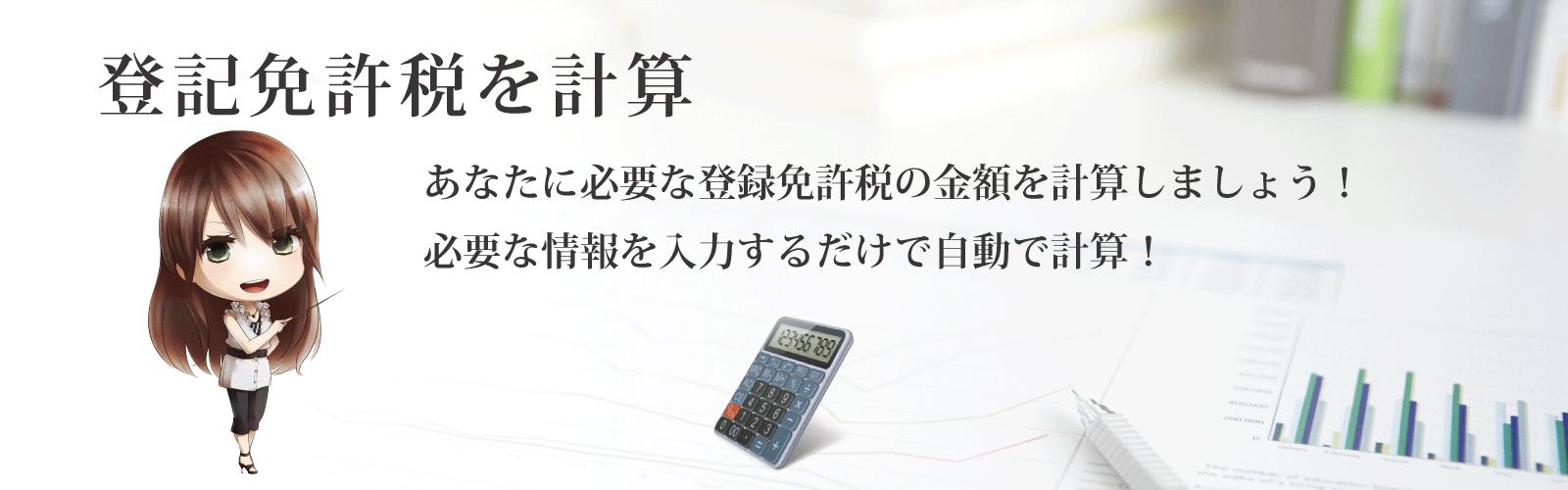 免許 計算 登録 税